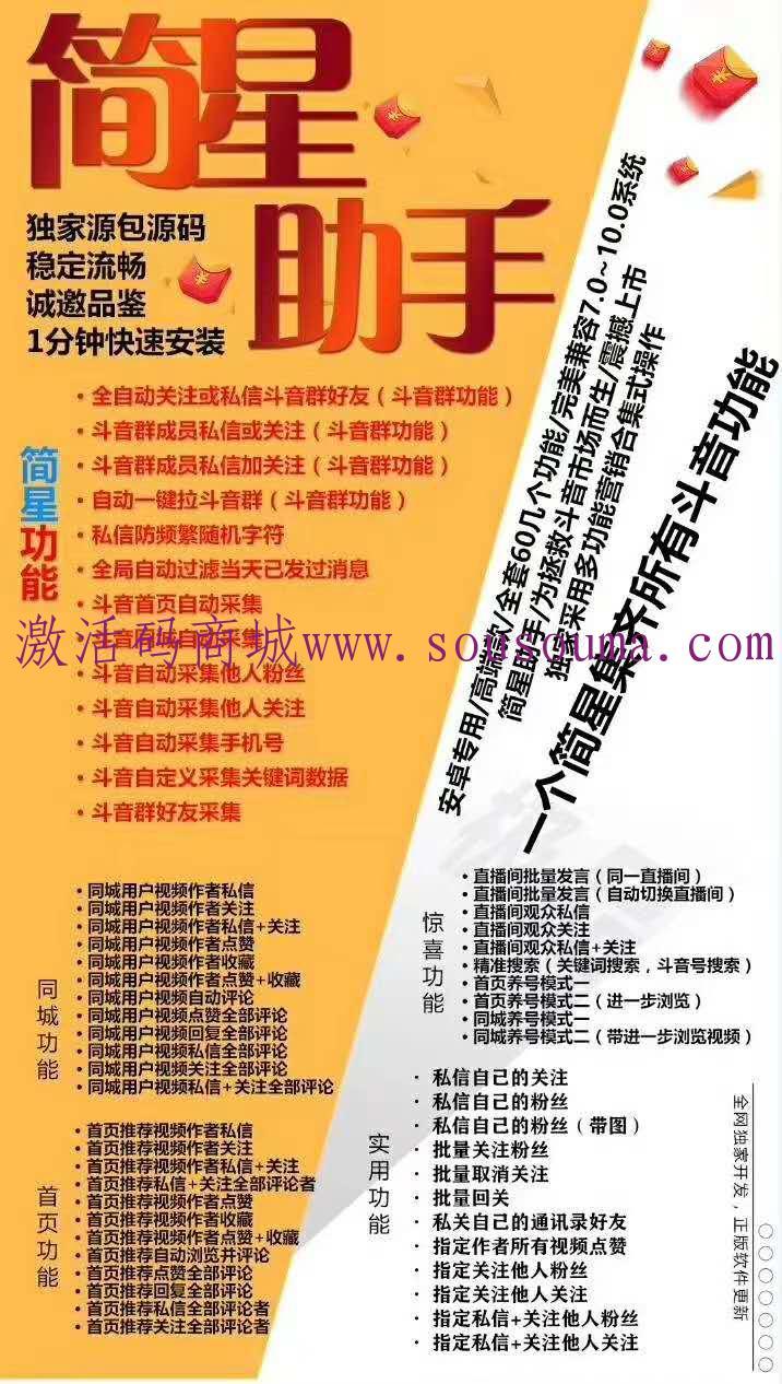 【简星助手官网】安抖音辅助类营销软件激活码授权