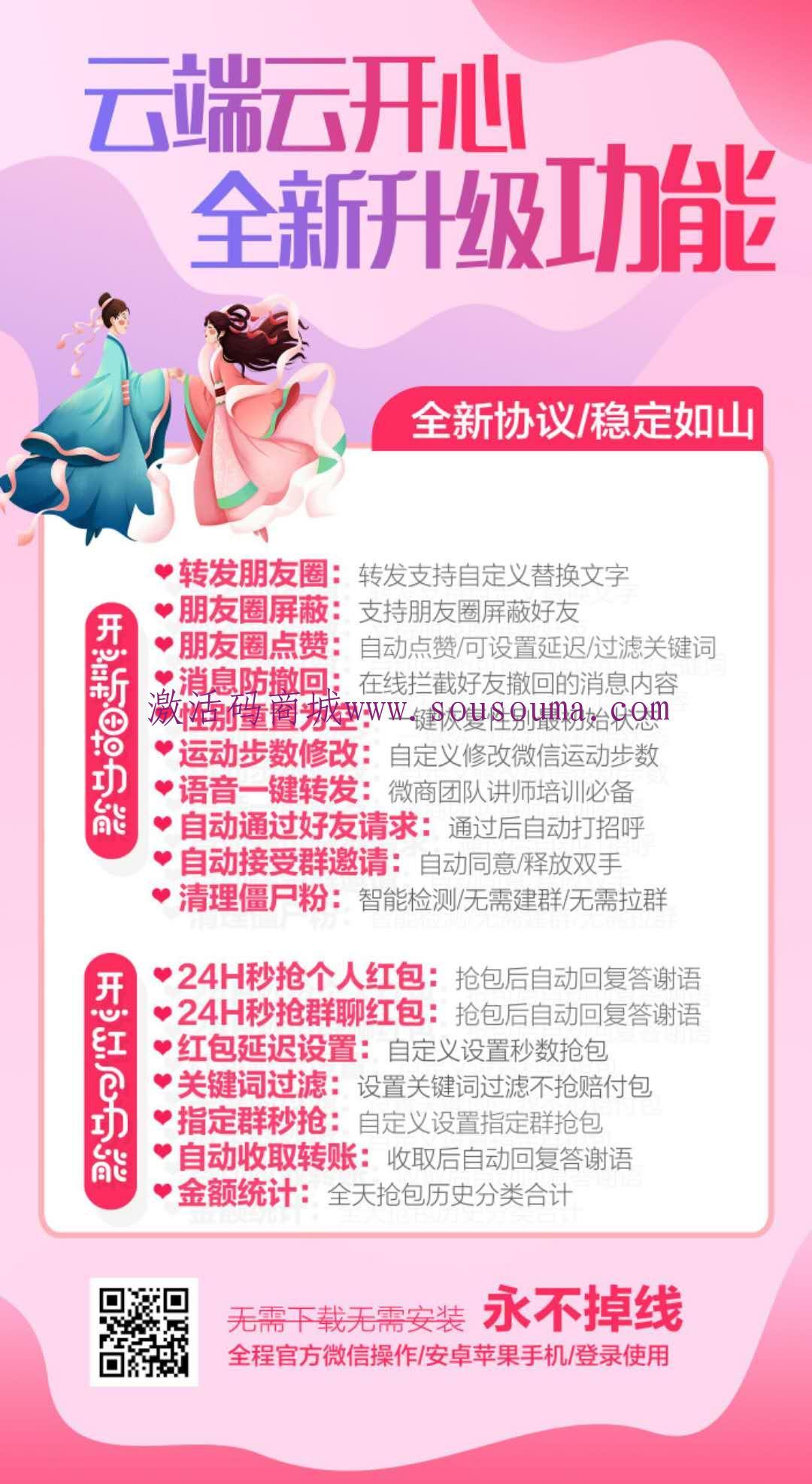 【云开心秒抢】更新10大功能抢红包转发朋友圈等等
