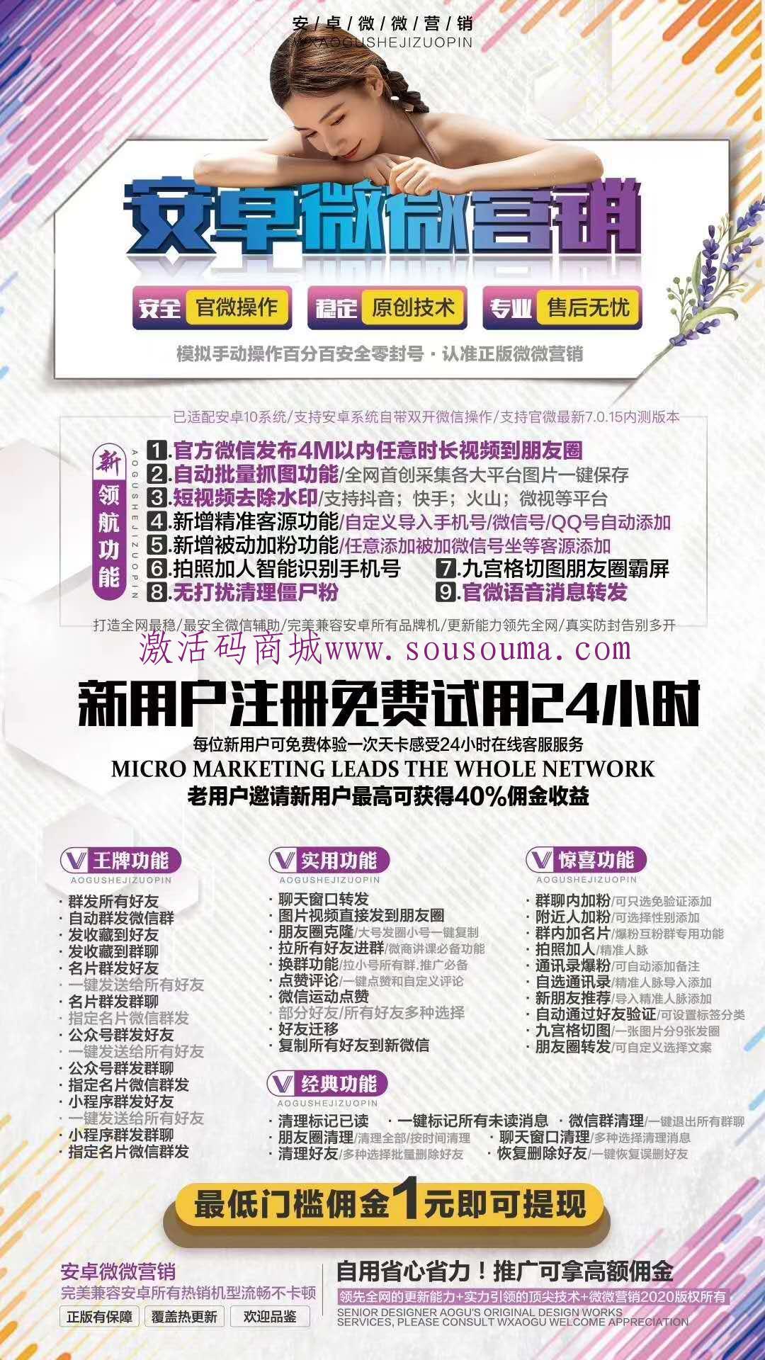 【安卓微微营销官网】安卓辅助类营销软件激活码授权代理
