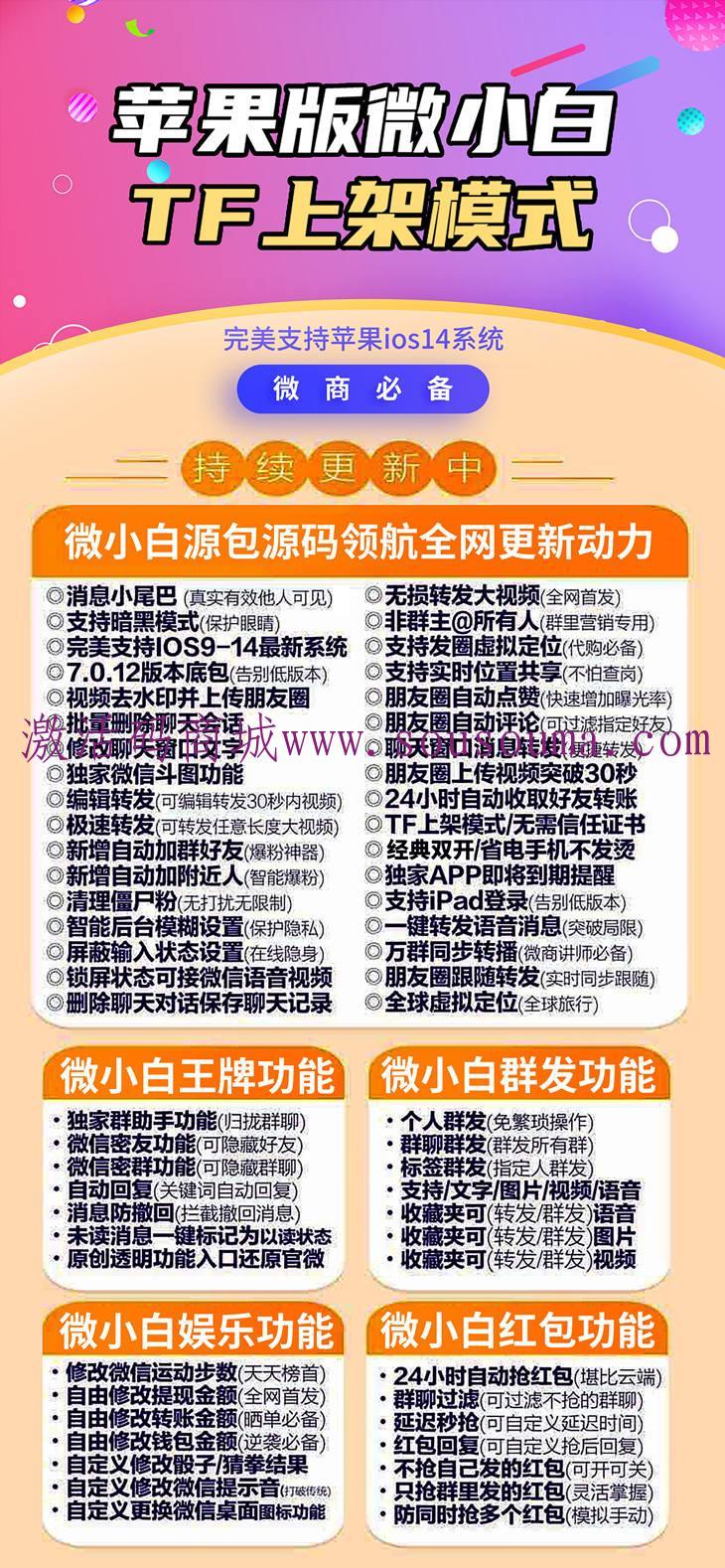【微小白官网】蓝微同款一码双开支持ipad上使用多开分身消息小尾巴激活码授权