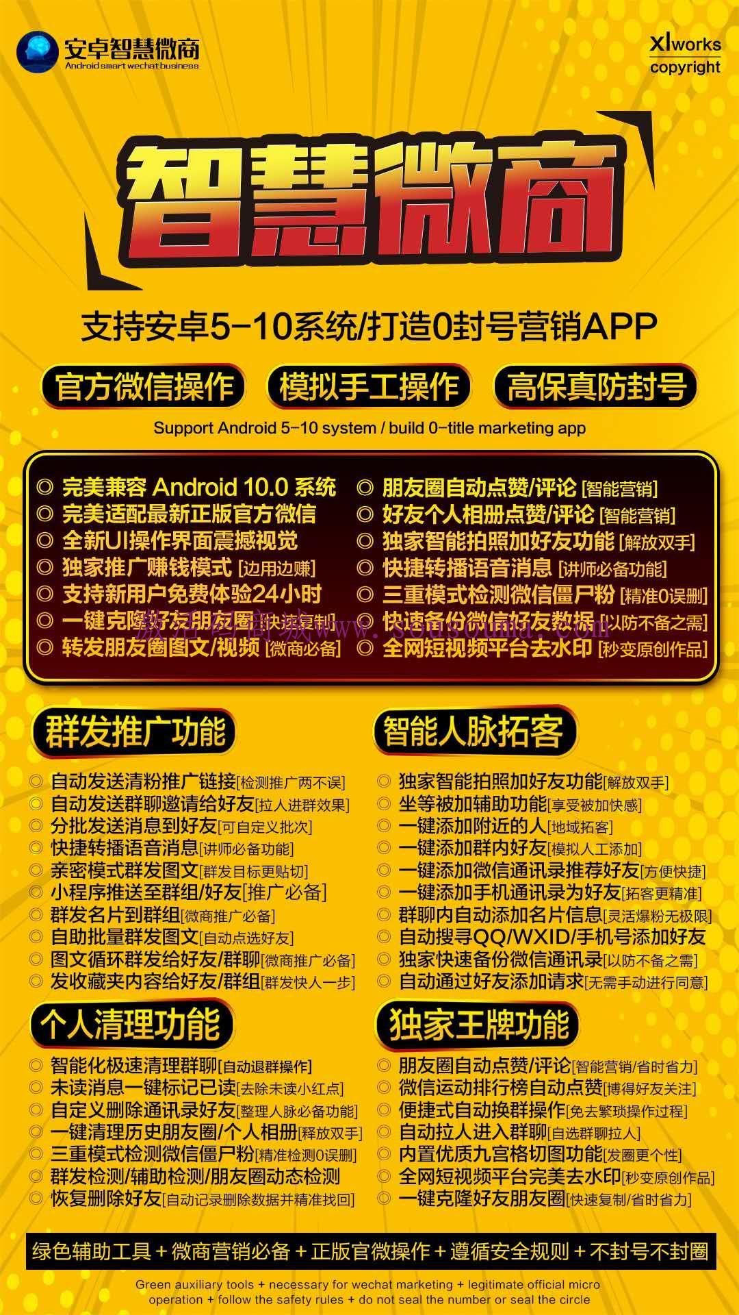 【智慧微商】安卓辅助类营销软件新品激活码授权