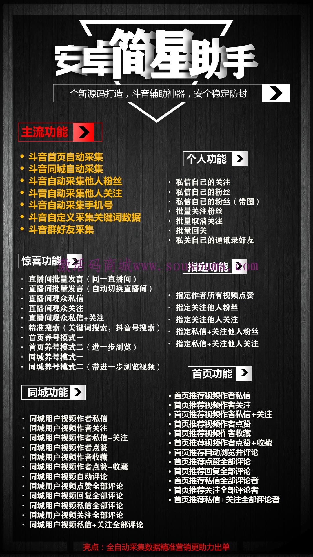 【简星助手】安卓抖音多功能营销娱乐软件激活码授权