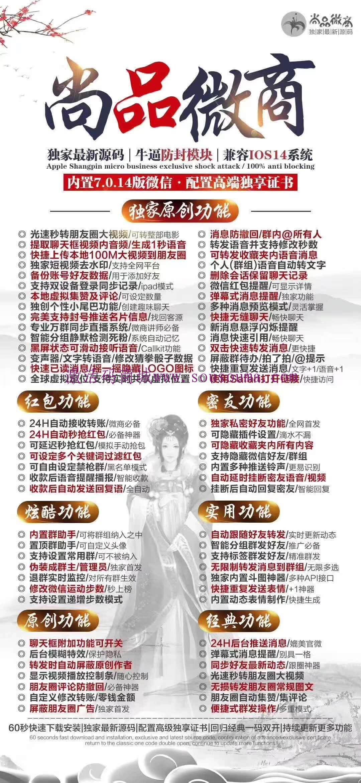 【尚品微商官网】原微商战神改名款一码双开一键转发激活码授权