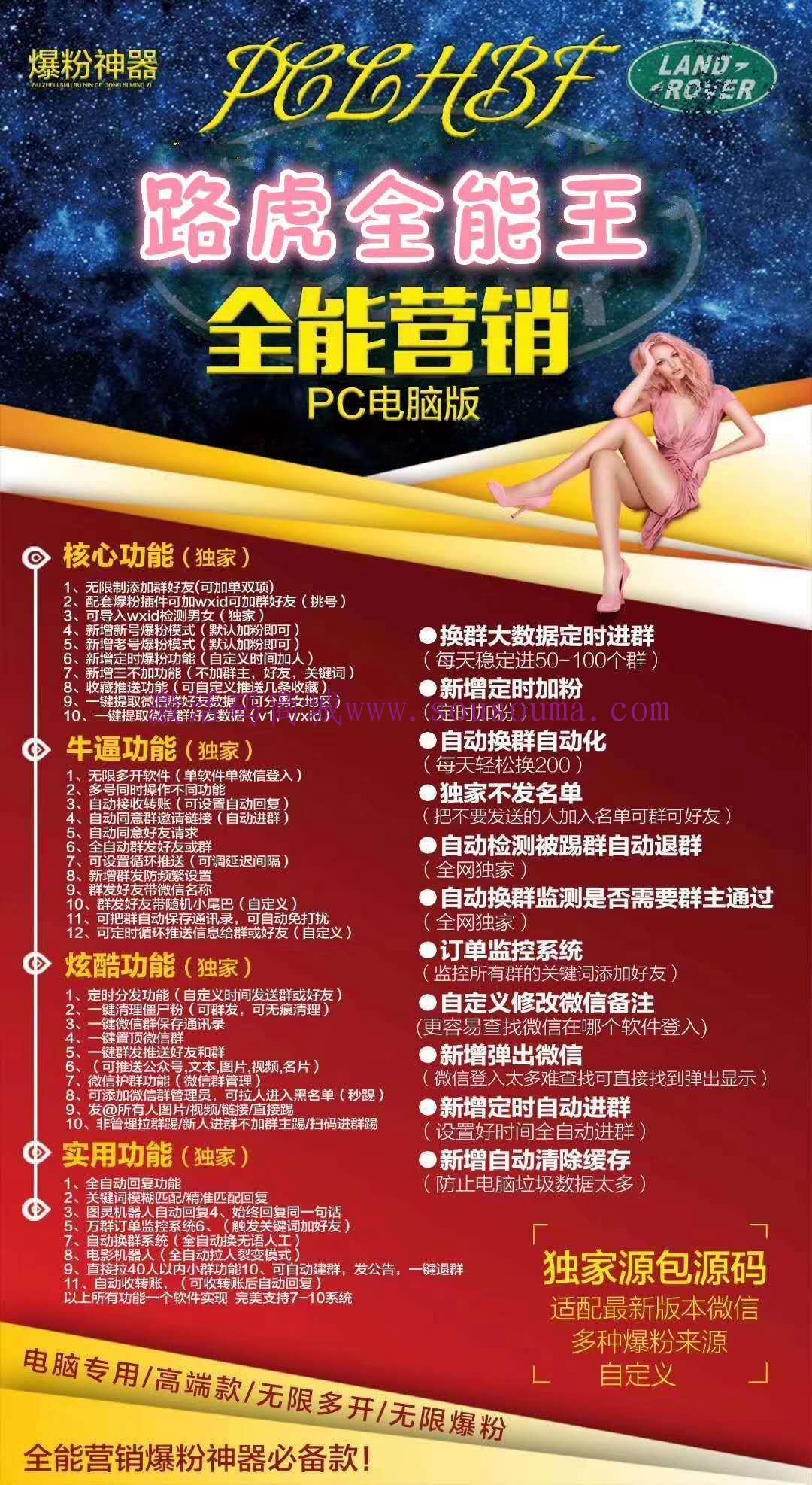 【路虎全能王视频教程】电脑多功能微信营销软件防封稳定激活码授权