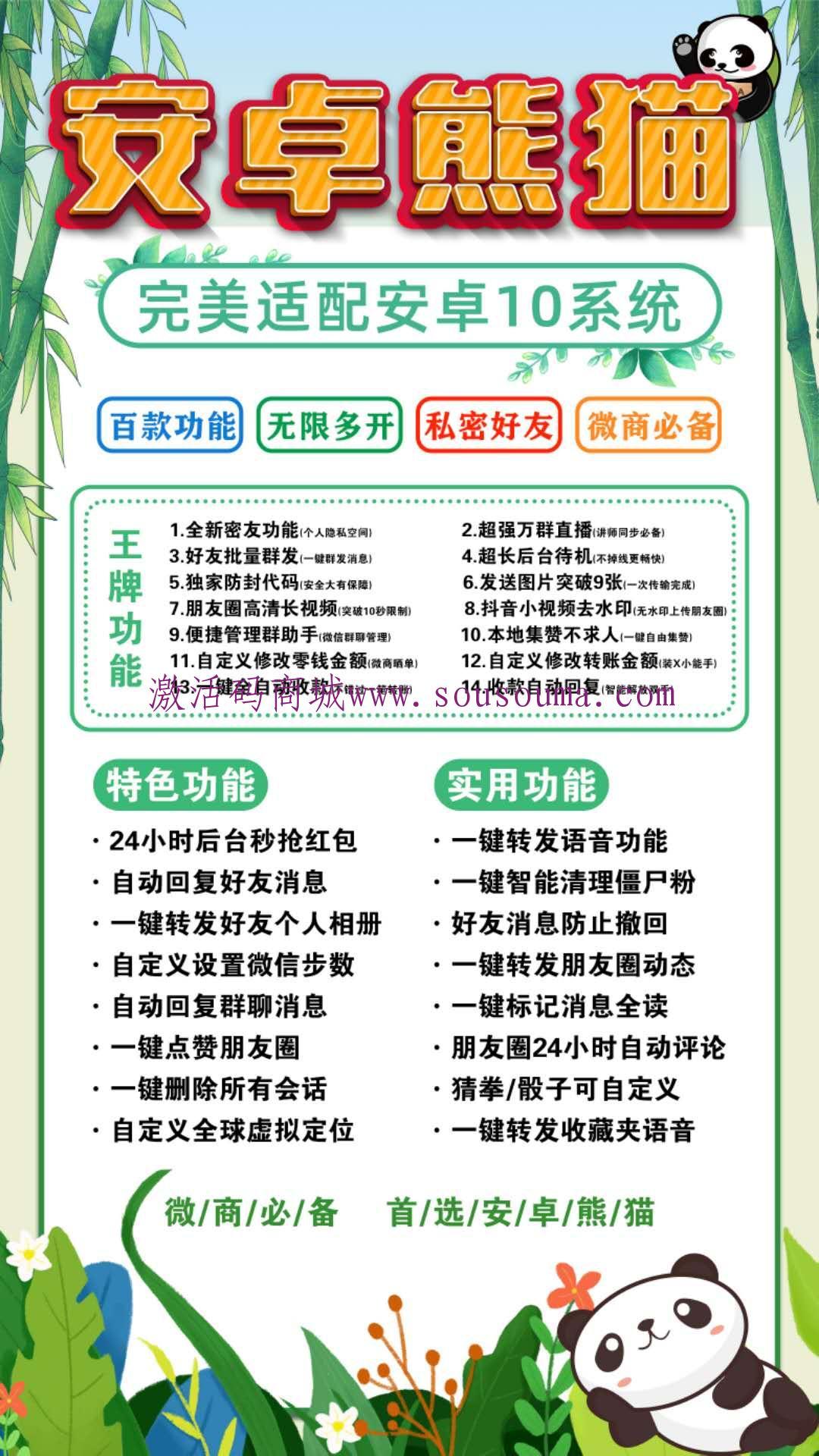 【安卓熊猫官网】支持安卓10系统无限多开分身激活码授权