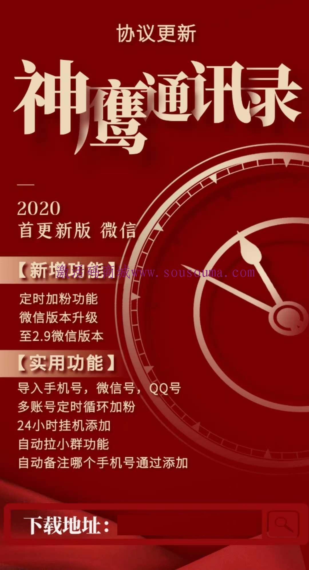 【神鹰通讯录协议官网】微信电脑版自动加手机号为好友激活码授权代理