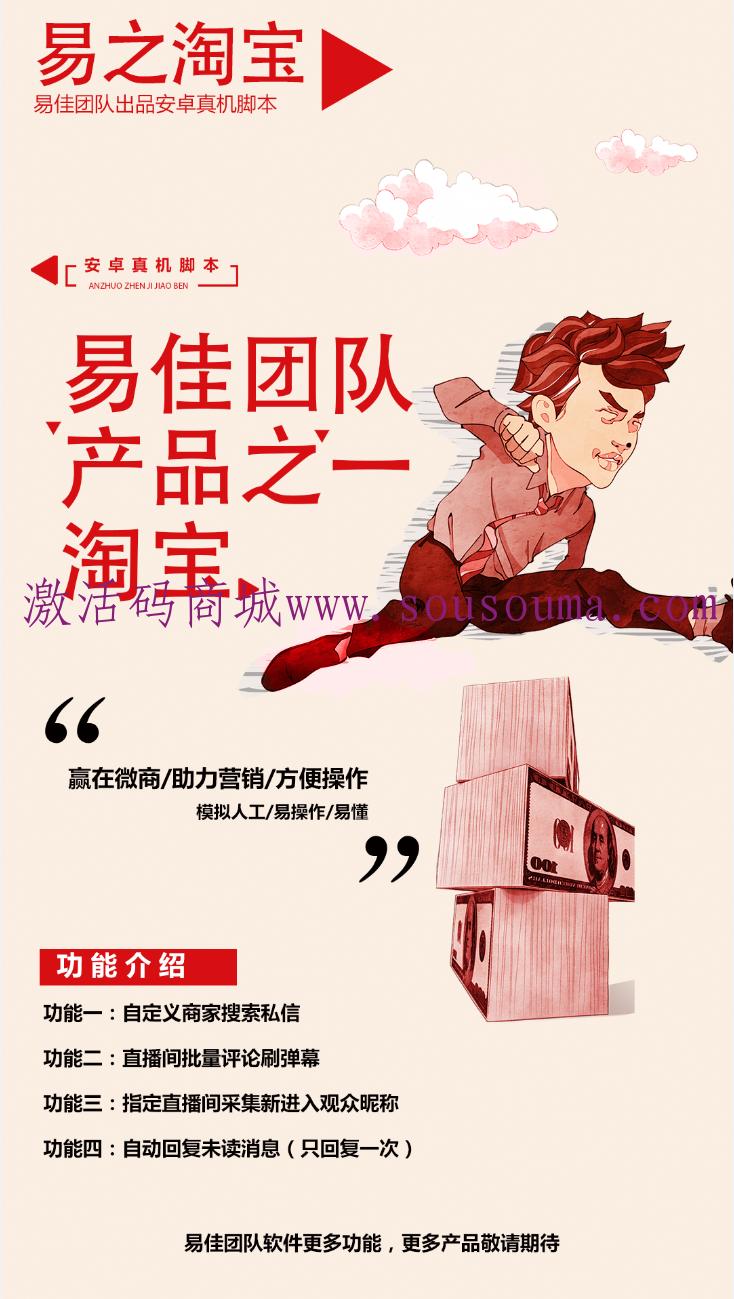 【易之淘宝助手官网】安卓淘宝自动化营销辅助软件激活码授权