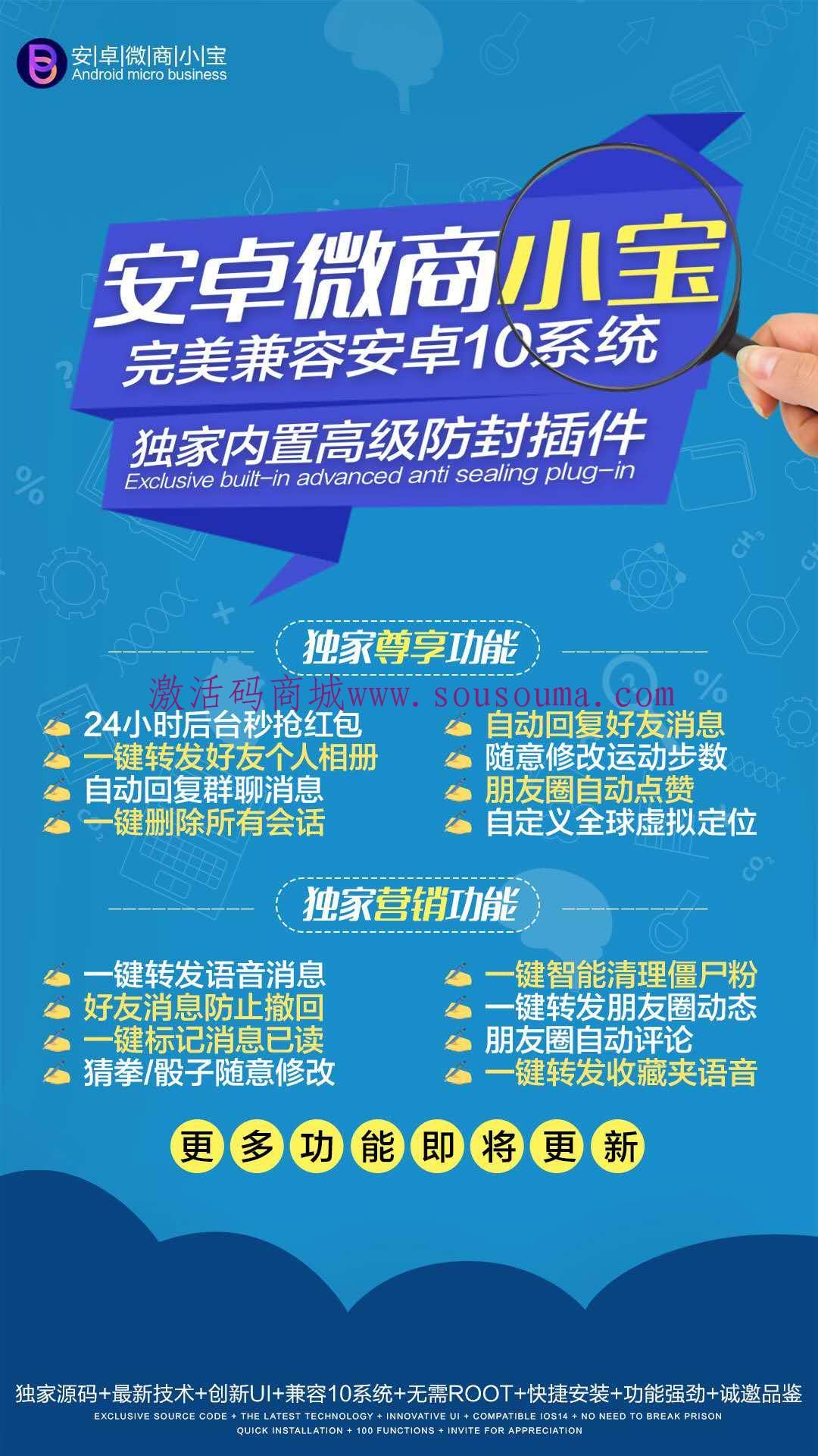 【安卓微小宝官网】安卓无限多开支持10系统一键转发激活码授权