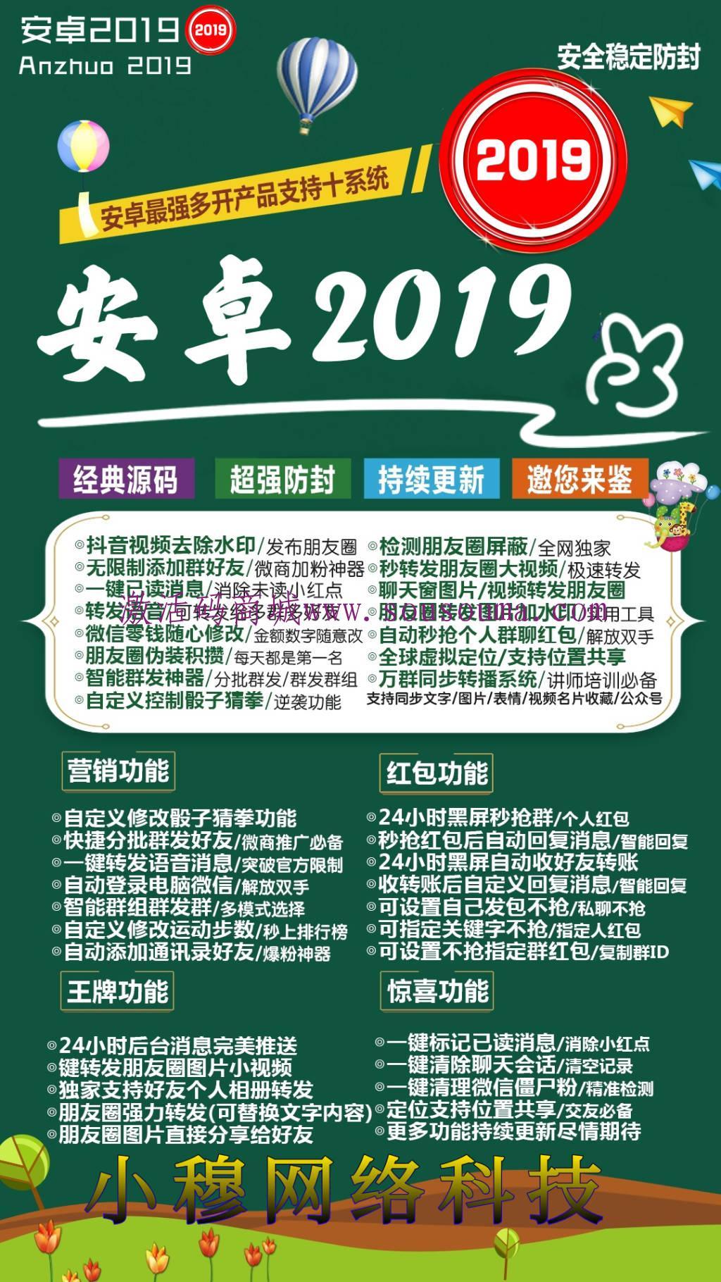 【安卓2019官网】支持安卓10一键转发群发万群同步石头剪刀布