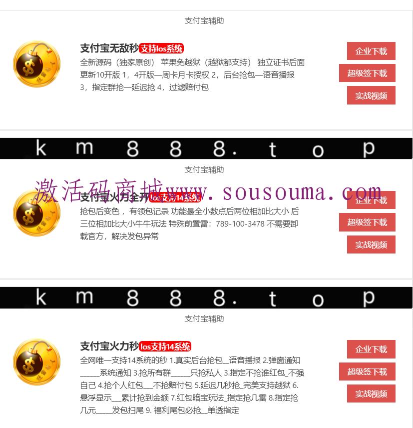 【苹果支付宝火力秒】秒抢红包支持14系统激活码授权
