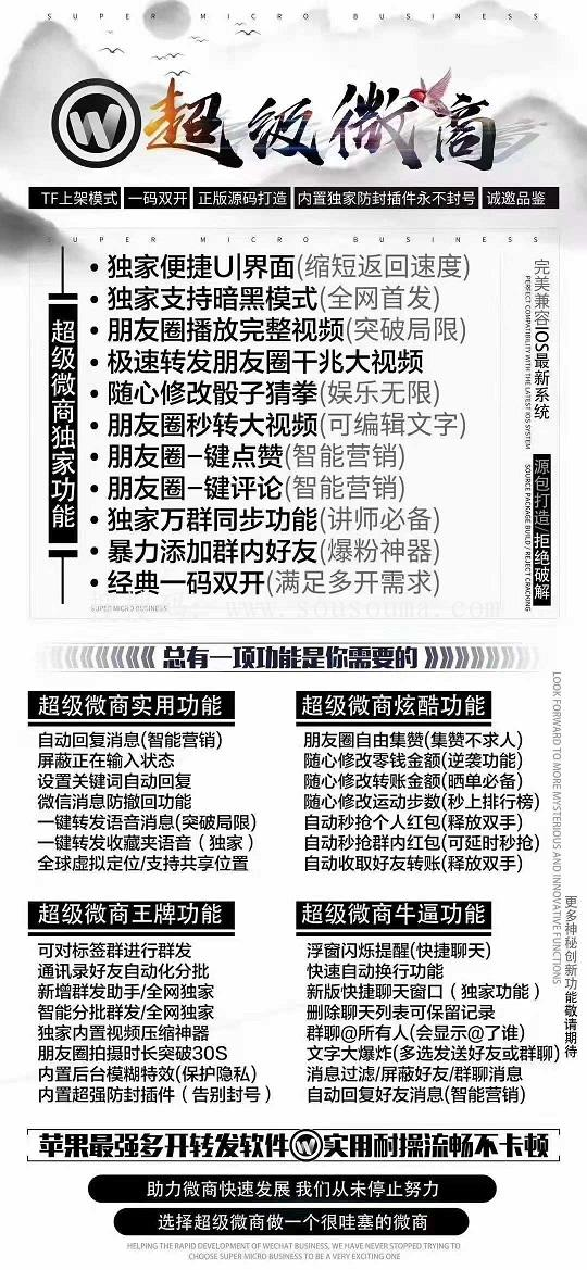 【苹果超级微商官网地址】内置图文教程双开微信防封稳定版本激活码授权