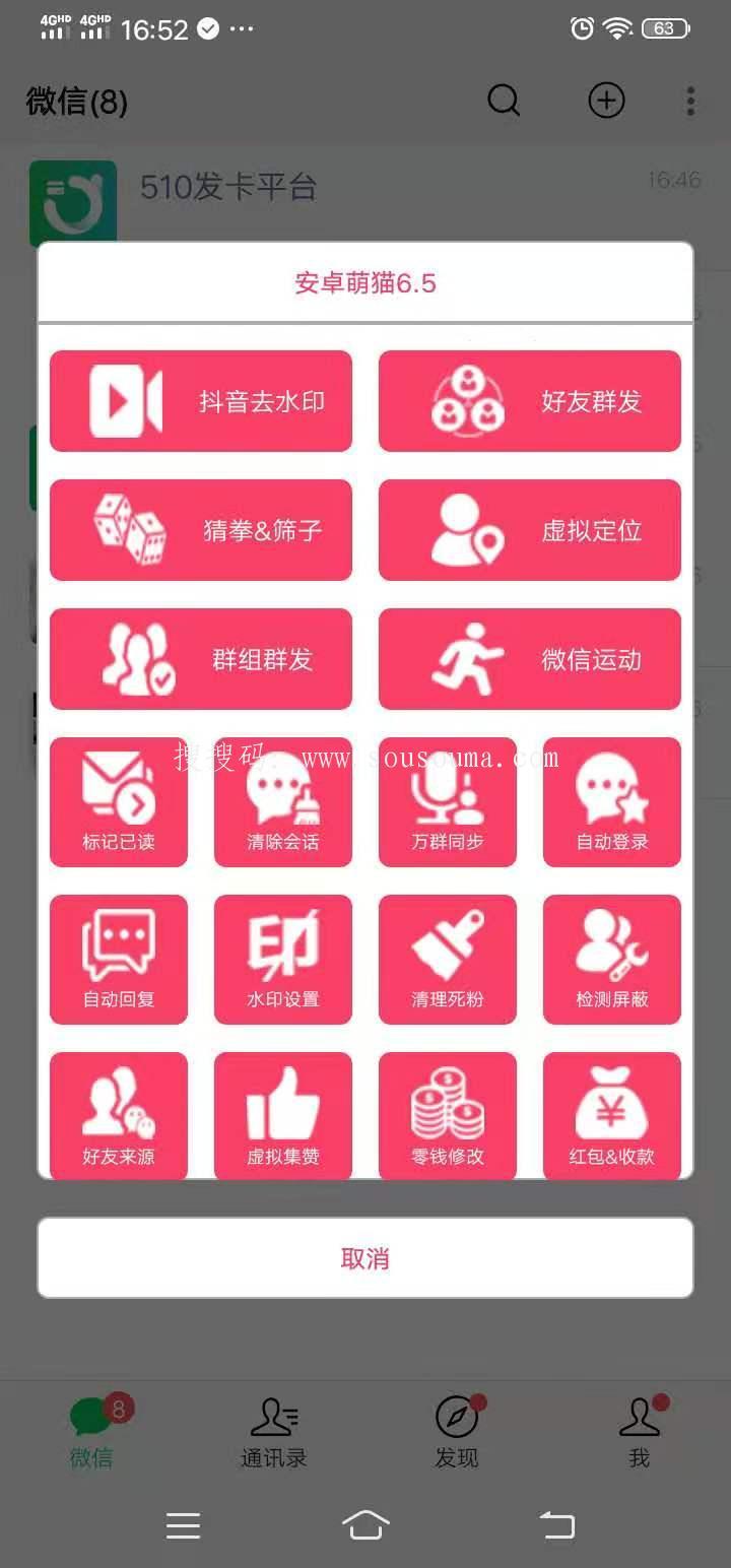 【安卓萌猫6.5】安卓新版支持11系统无线分身多开一键转发