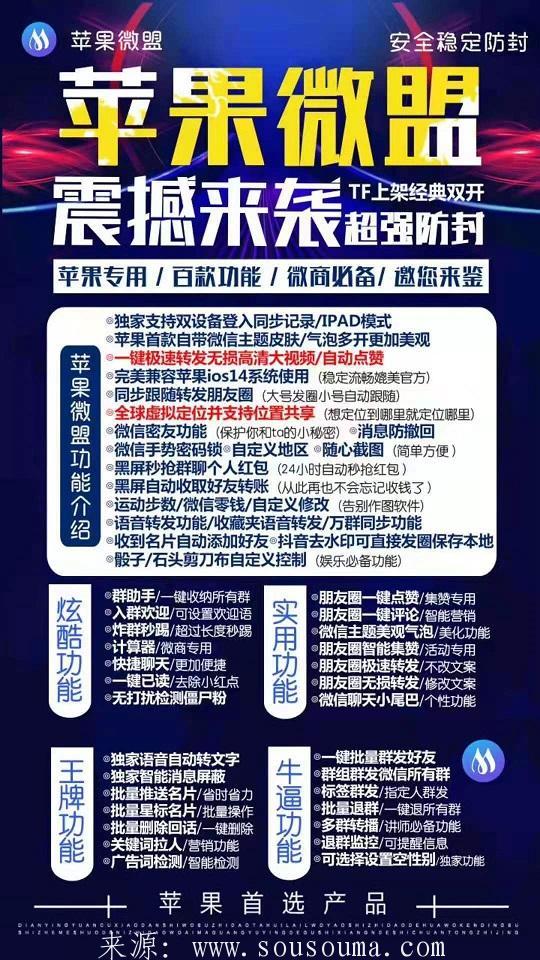 【苹果微盟官网地址】新版TF不模式一键转发分身多开微信激活码授权