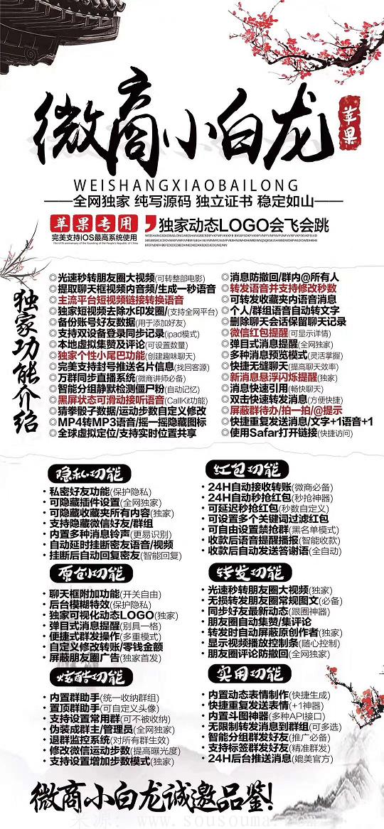 【微商小白龙官网地址】苹果一键转发加人群发防封软件激活码商城