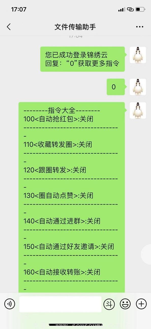 【云端锦绣云图文教程】24小时自动秒抢微信红包指定群不抢
