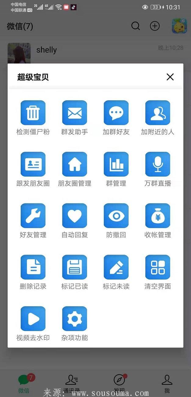 【安卓超级宝贝官网地址】安卓无限多开分身一键转发激活码自动发卡