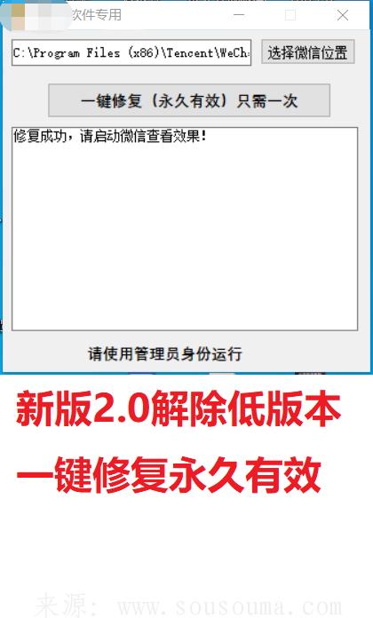 【永久解除微信低版本2.0更新版】无视版本低一键解除终身有效