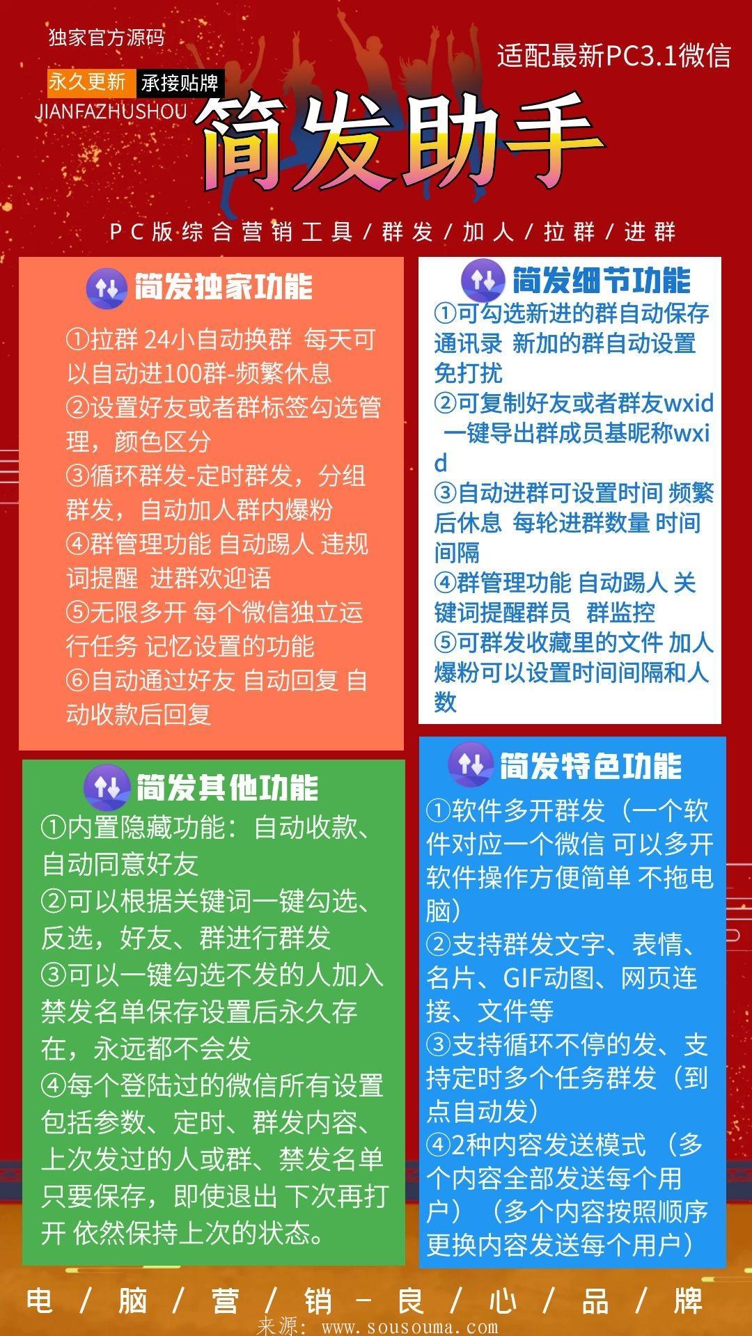 【简发助手官网】高端电脑群发日进100群配套3.1版本微信
