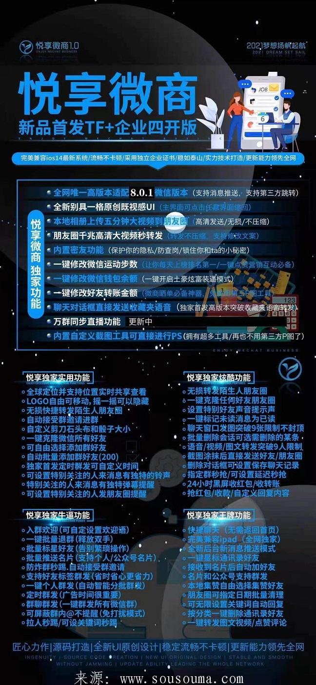 【苹果悦享微商官网】教程图苹果高端8.0微信新版一键转发多开分身