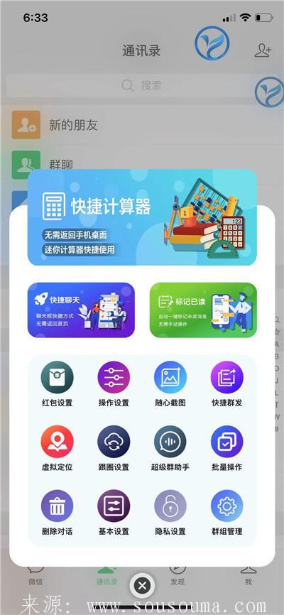 【苹果悦享微商教程图】新品苹果8.0版本最新微信多开分身一键转发软件