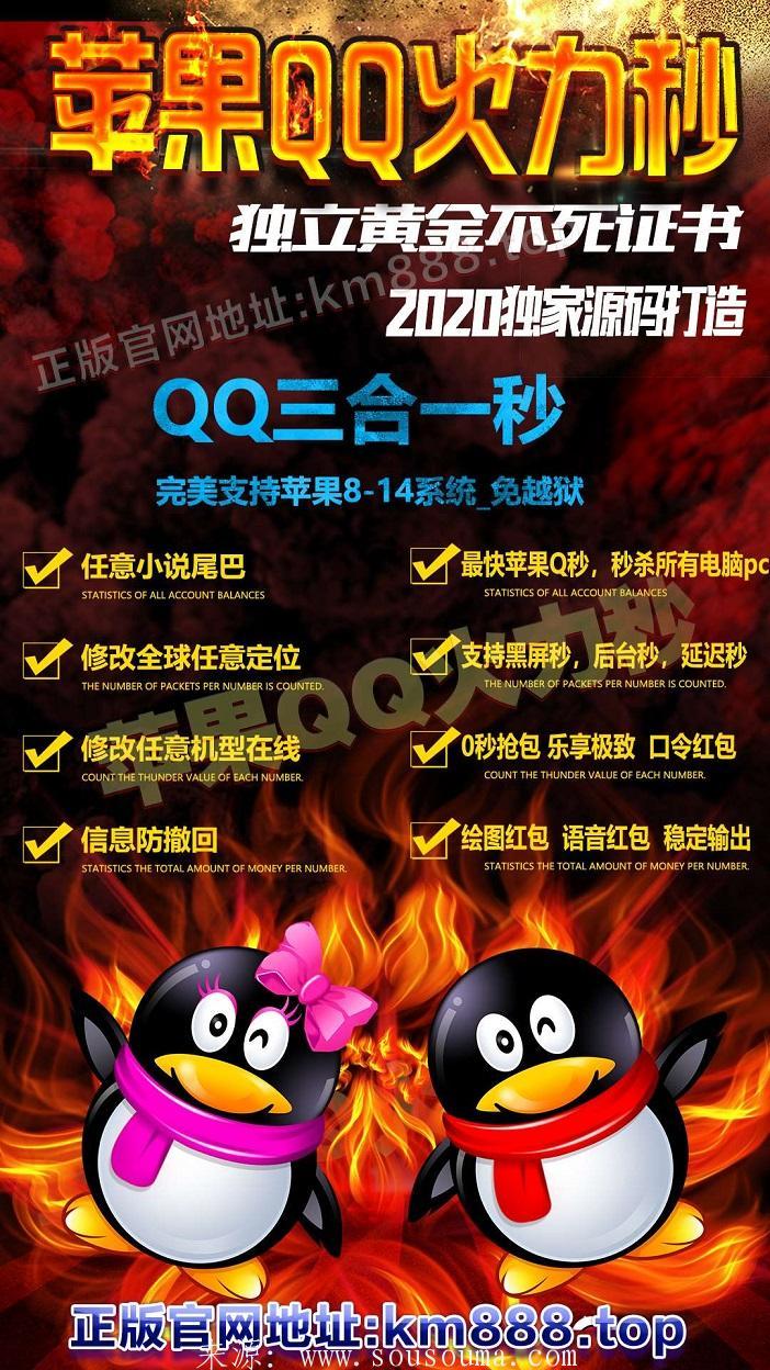 【苹果QQ火力秒】苹果下载类QQ秒抢红包QQ三合一秒 语音红包  口令红包  绘图