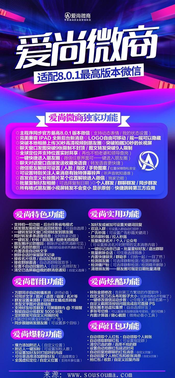【爱尚微商官网】全新更新8.0.1微信 独家创新苹果多开 一键转发