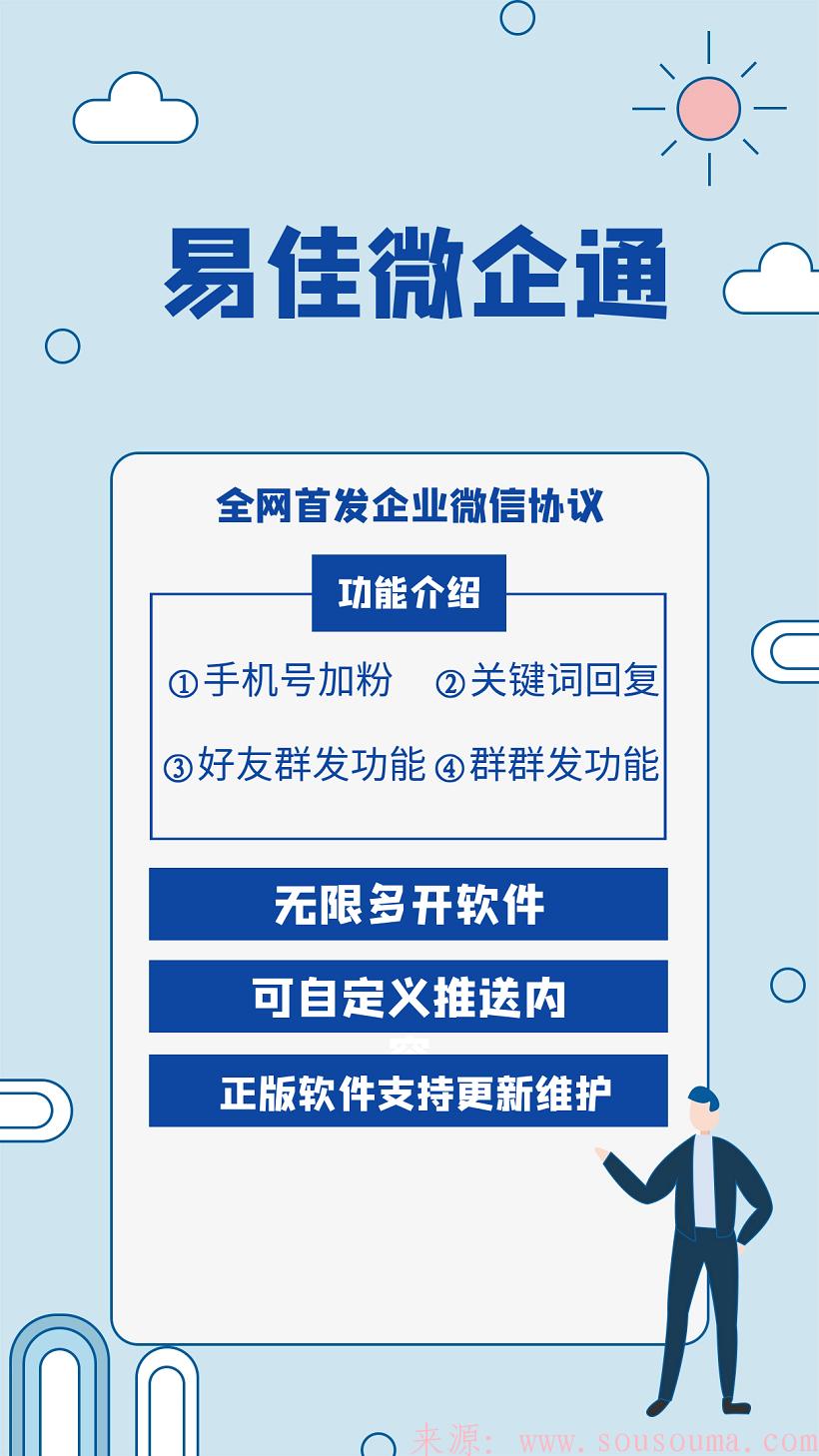 【易佳微企通官网】企业微信电脑版协议群发加人自动回复激活码授权