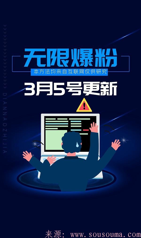 3月5号最新无限爆粉技巧卡BUG方法更新
