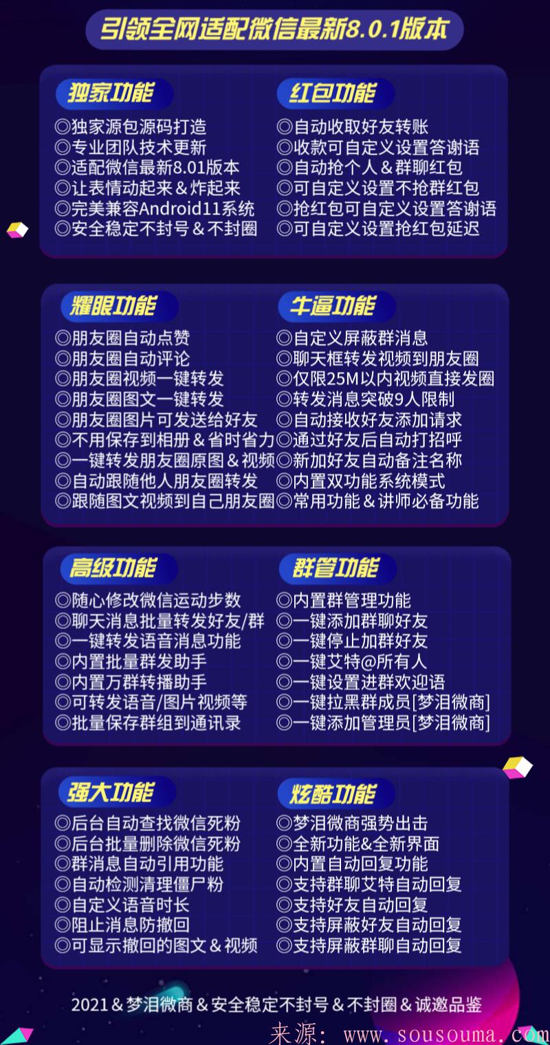 【安卓梦泪微商】全新源码双开微信8.0微信支持安卓11系统