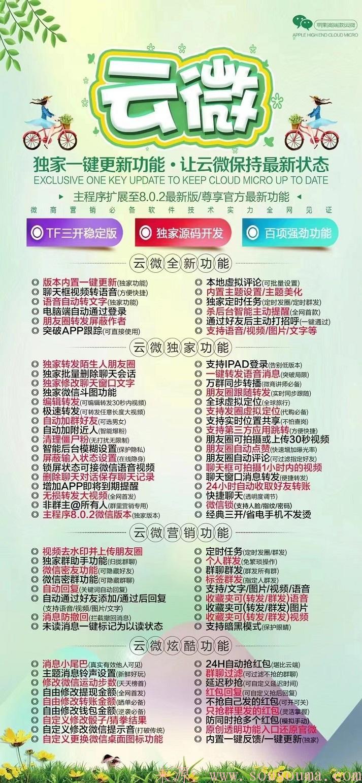 【苹果云微功能教程图】蓝微团队精品独家高端三开微信一键转发激活码授权