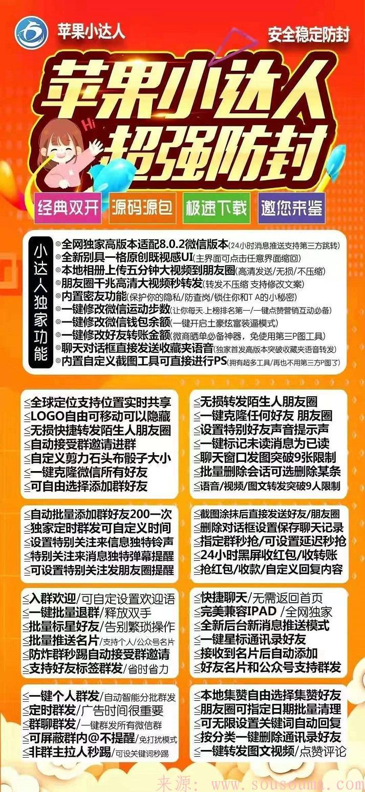 【苹果小达人官网】教程地址 苹果新版高端分身多开一键转发激活码授权