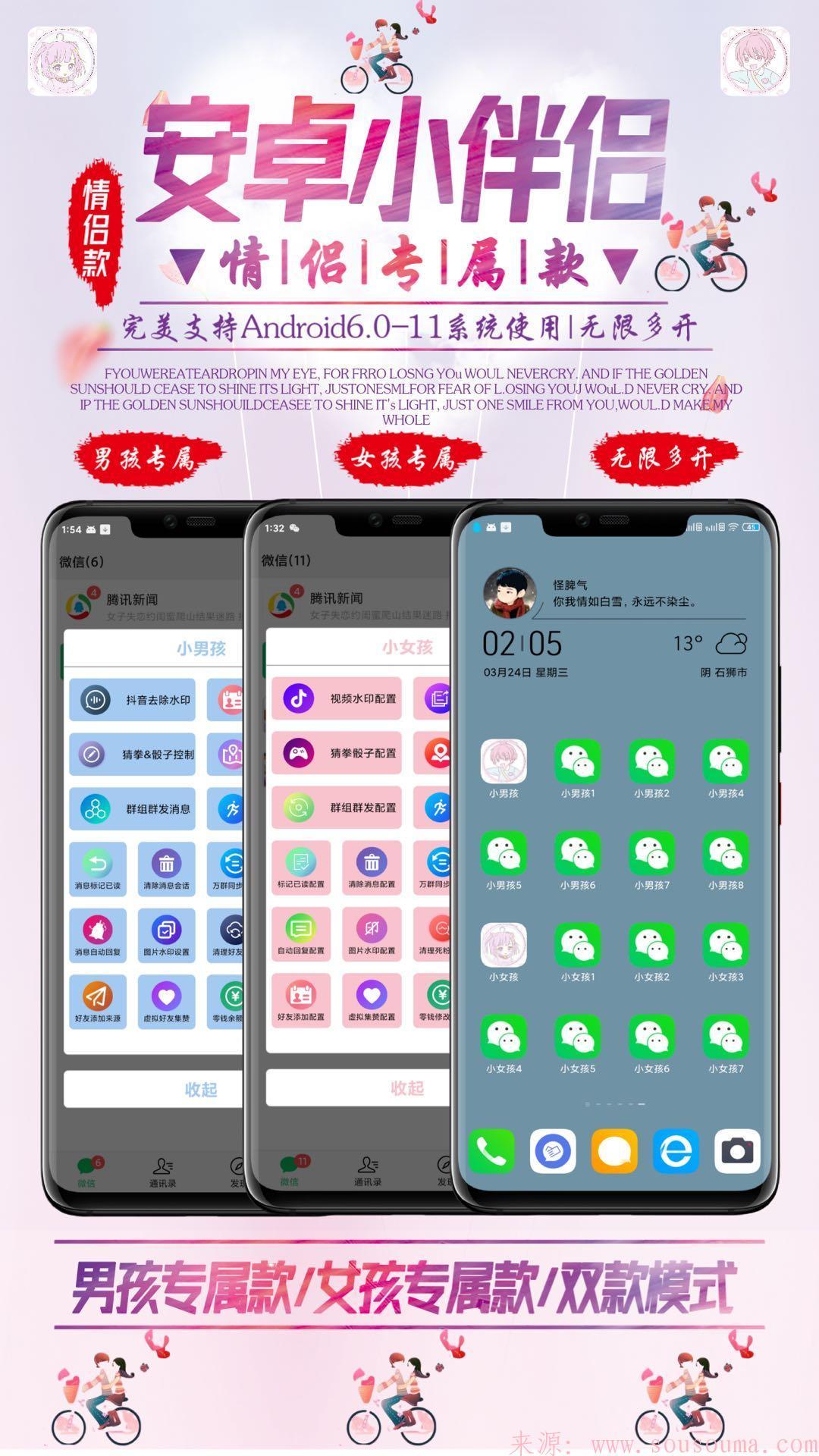 【安卓小情侣】兼容安卓10系统无限多开一键转发分身激活码授权