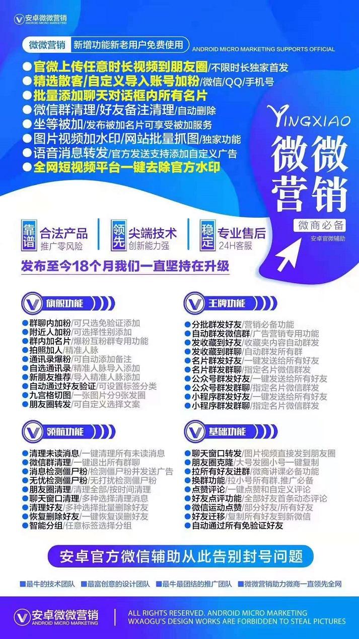 【安卓微微营销】控制官网微信的多功能微信营销软件