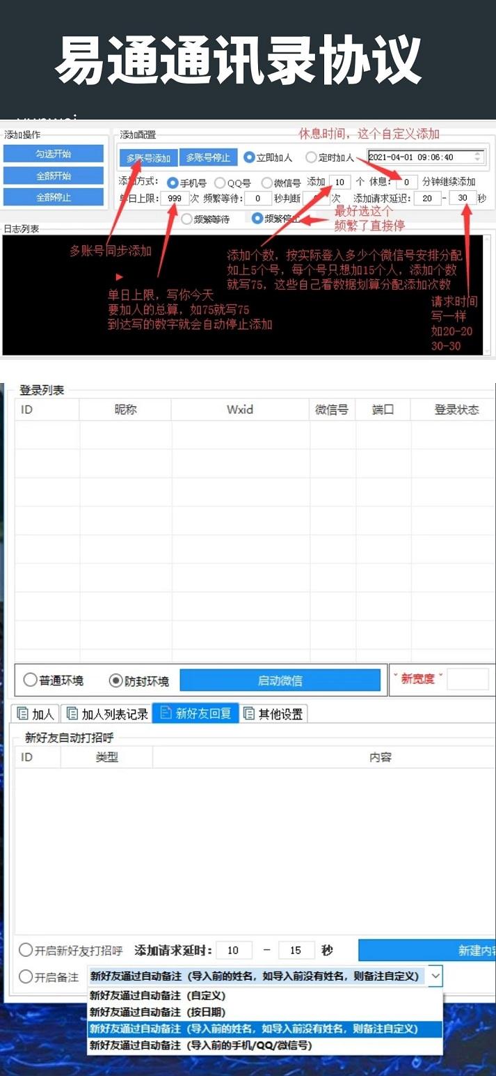 【易通通讯录协议官网】电脑版自动加手机号微信号QQ号wxid等微信好友