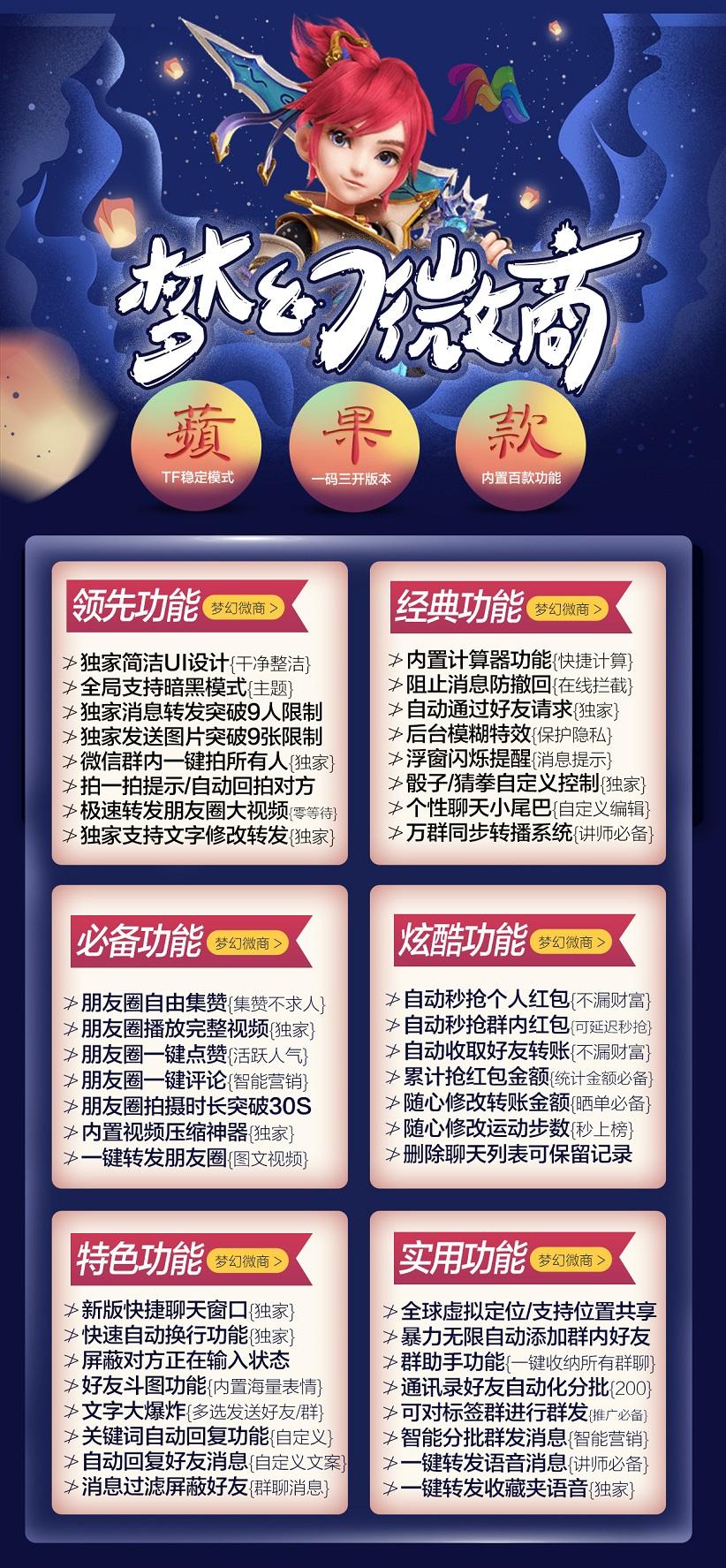 【苹果梦幻微商官网地址】TF稳定模式一码三开版本内置百款功能激活码授权