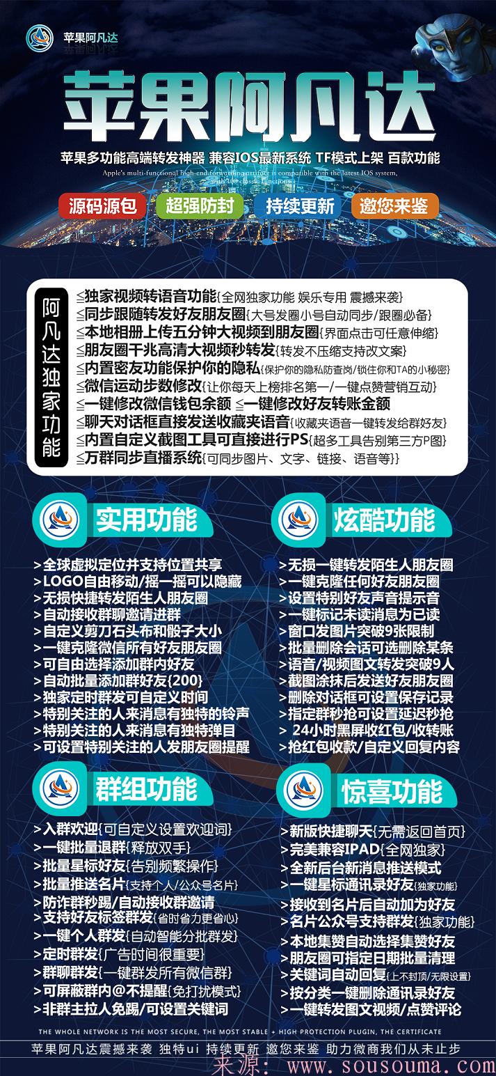【苹果阿凡达】更新三开 8.0高版本微信 防封稳定TF魔兽