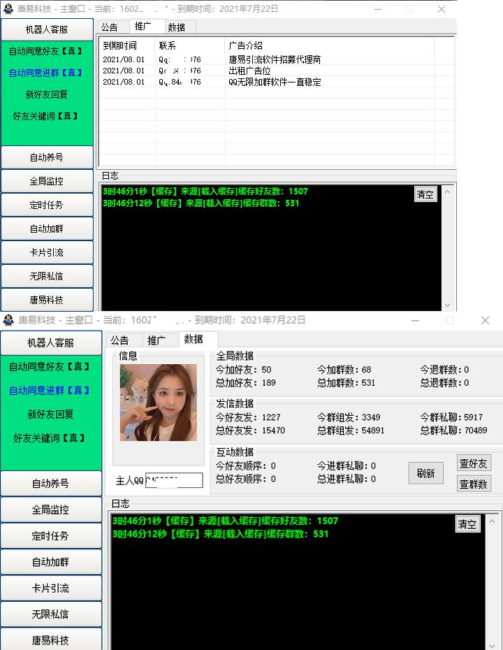 【唐易QQ综合营销】QQ综合引流引流养号机器人激活码授权