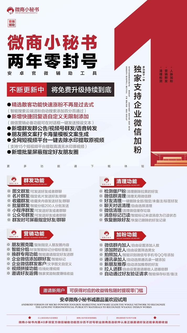 【微商小秘书】安卓微信辅助100%不封号全功能营销软件