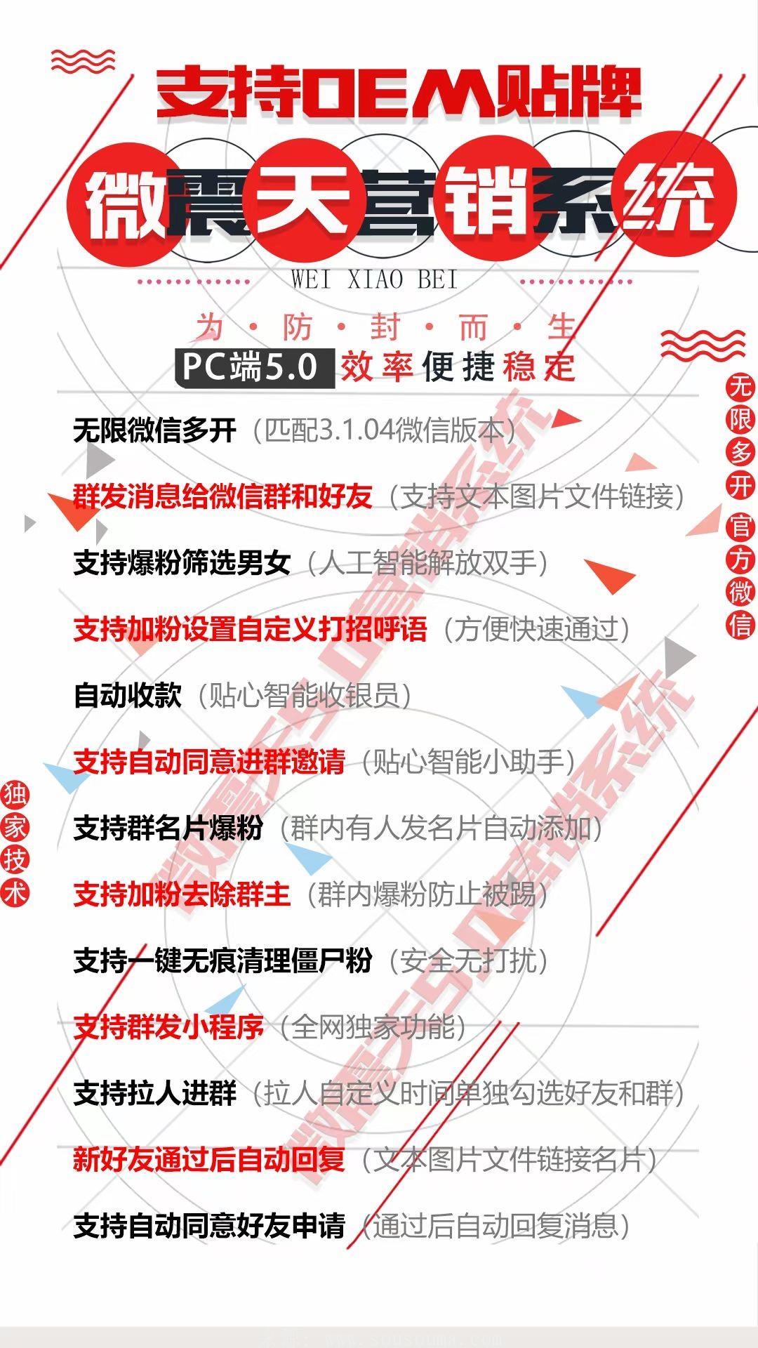 【微震天5.0官网】新版微震天威震天支持最新3.1版本微信群发加人自动进群拉群
