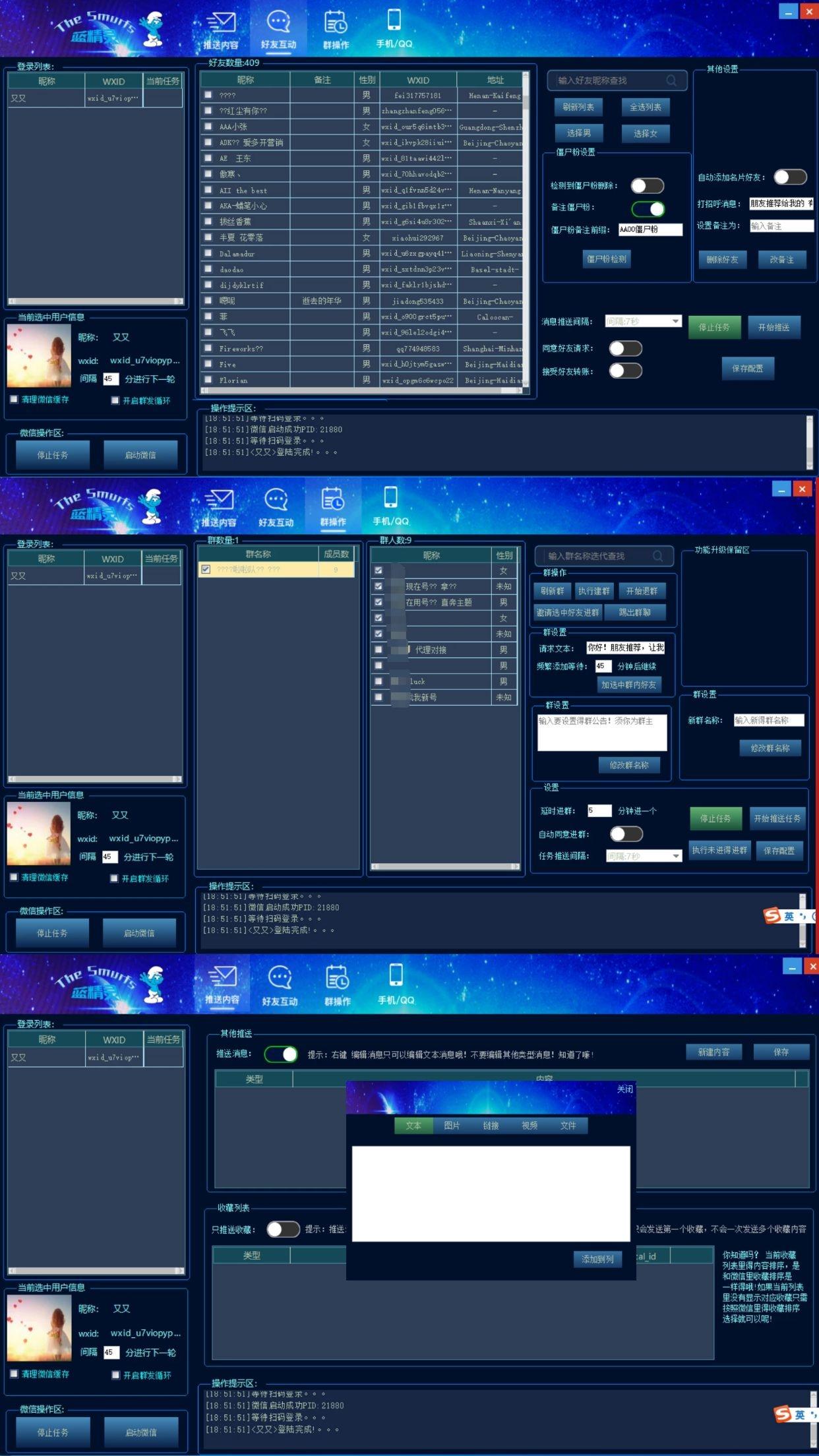 【蓝精灵极速版】高端电脑版群发加人手机号检测开通手机号爆粉