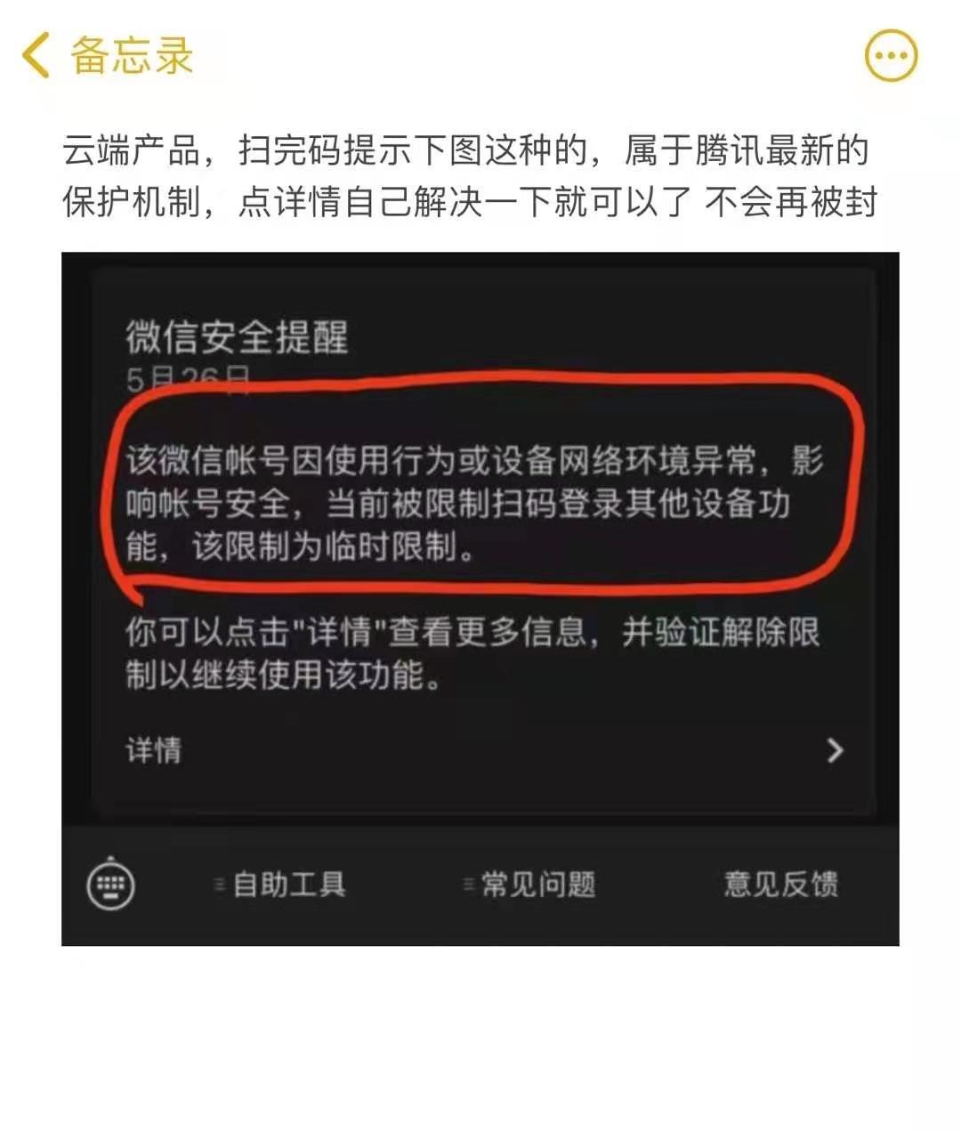 解决云端软件扫二维码登录当前被限制扫码登录其他设备功能