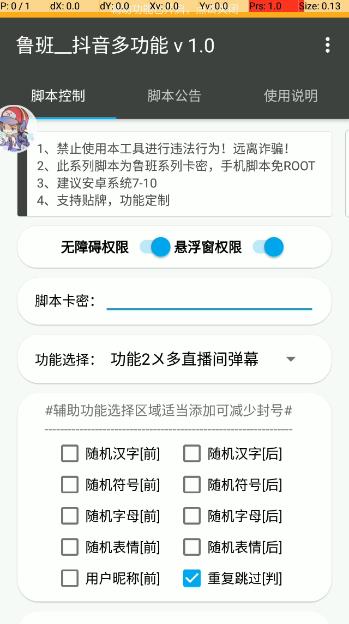 【鲁班脚本抖音多功能官网】安卓抖音脚本多功能营销引流养号激活码授权