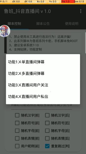 【鲁班脚本抖音直播间】安卓抖音直播间脚本软件 激活码授权