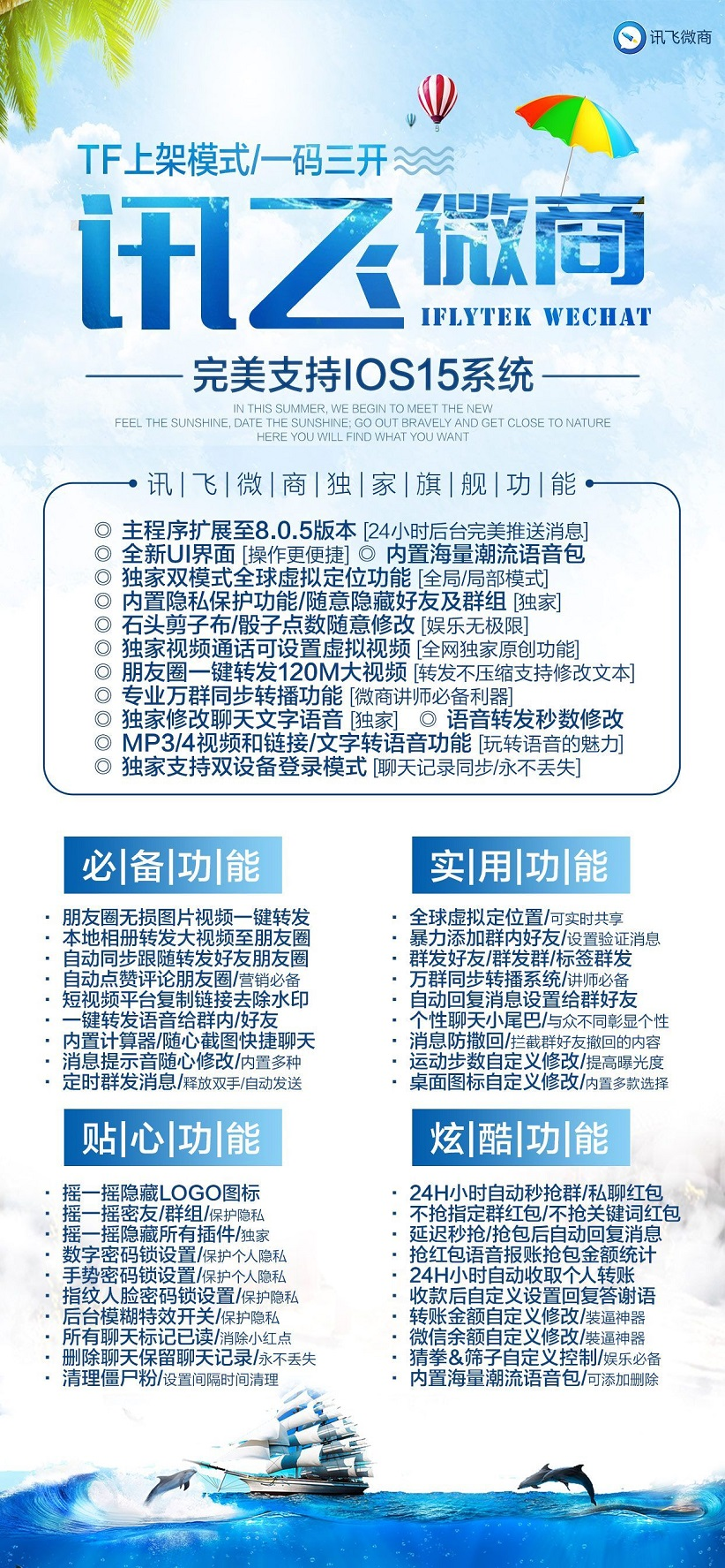 本站主推【苹果讯飞】独家高端双开-稳定下载-长期更新维护