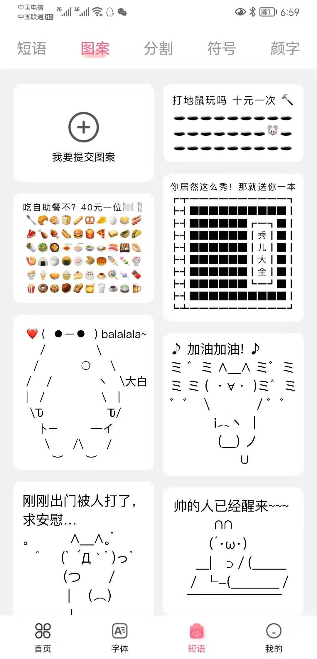 【贝贝图文】安卓鸿蒙通用做图编辑表情文字等等