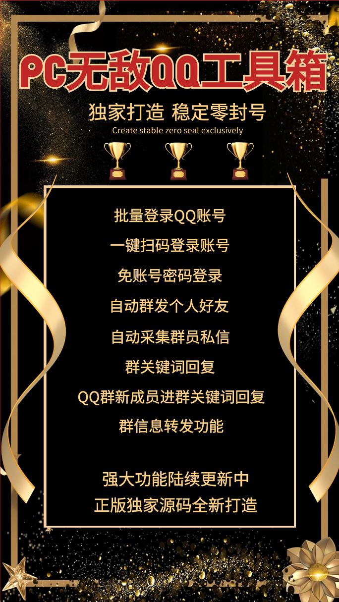 【PC无敌QQ工具箱 】批量登录QQ账号 -QQ群新成员进群-自动采集群员私信