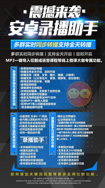 【录播助手官网】正版授权-MP3一键导入切割成语音课程-多群实时同步转播支持全天转播