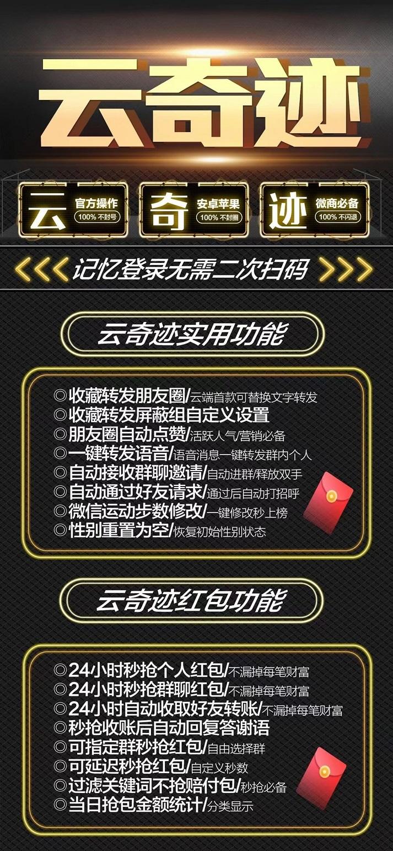 【云端云奇迹官网】正版授权-24小时秒抢红包-全新协议 拒绝掉线
